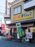 amataro-taiyaki (1) - tm.JPG